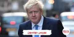 بوريس جونسون رئيس الوزراء البريطاني وعمله السياسي