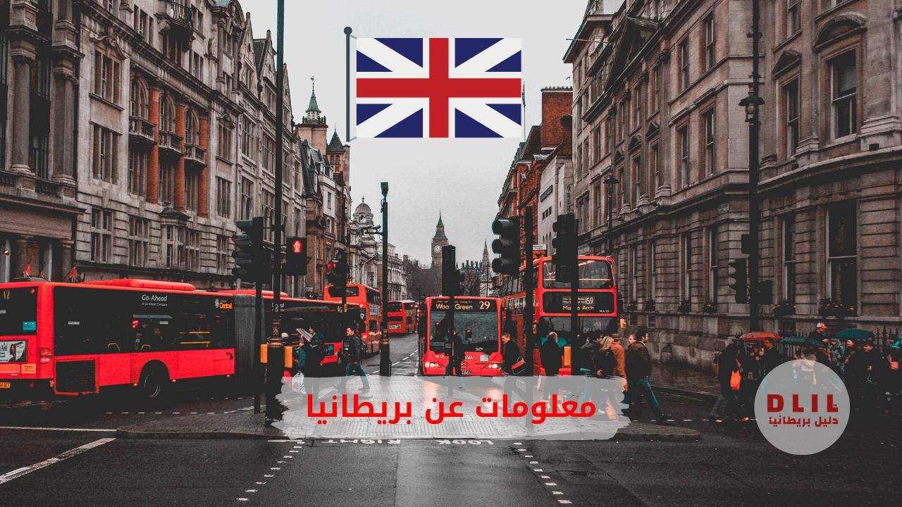 معلومات عن بريطانيا المملكة