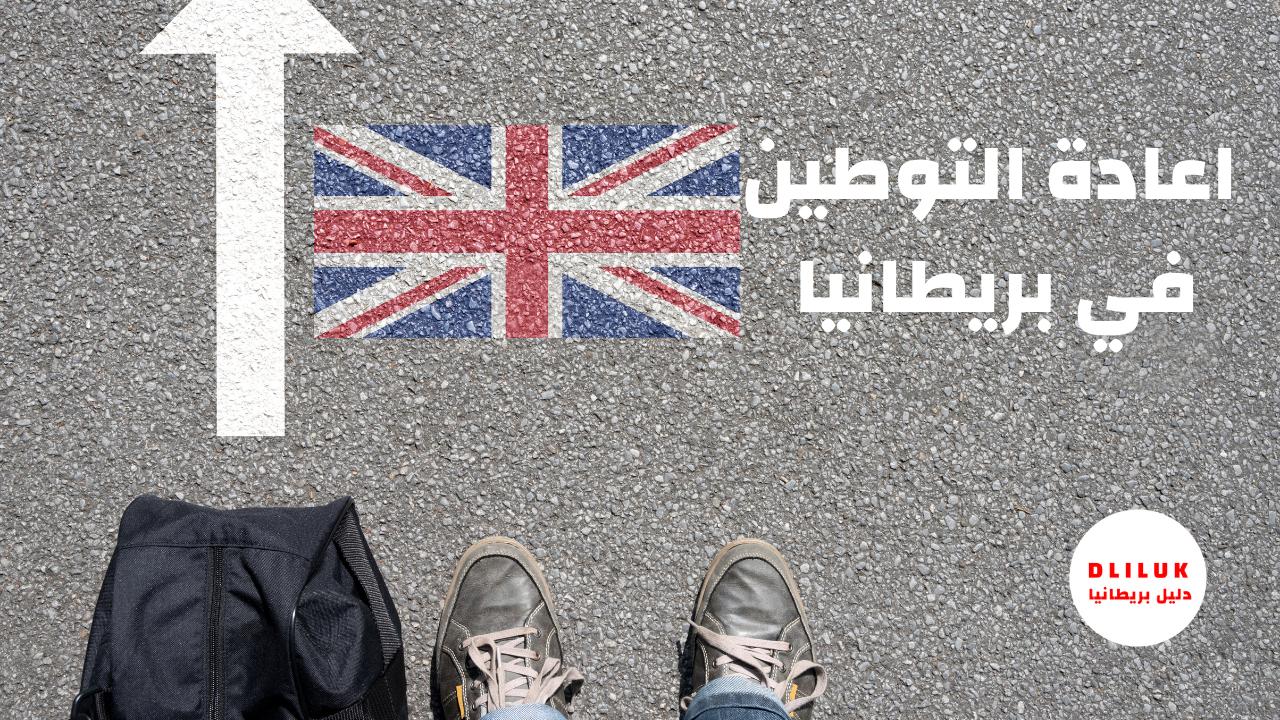 اعادة التوطين في بريطانيا
