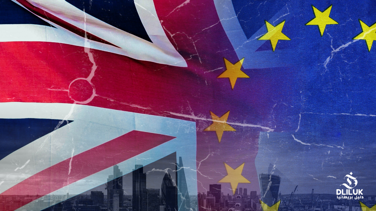 سبب خروج بريطانيا من الاتحاد الاوروبي