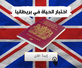 اختبار الحياة في بريطانيا